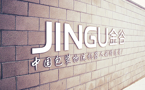 Henan jingu industrial development co., LTD